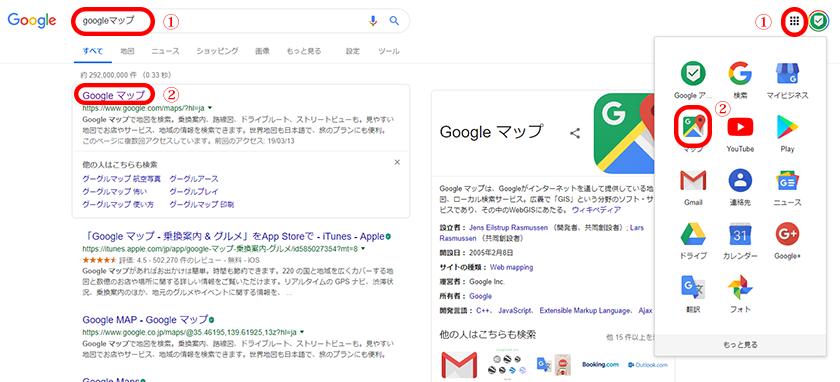 Google検索窓にでGoogleマップと入力