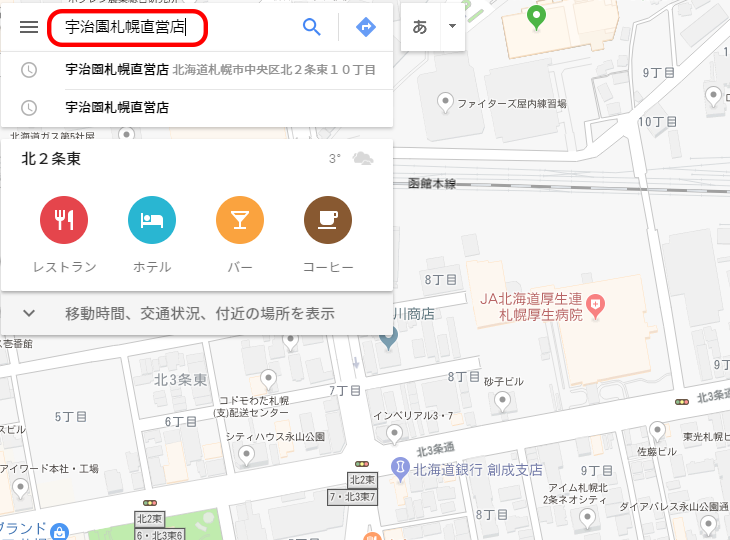 Googleマップの検索窓から目的の店名や住所を入力し検索する。