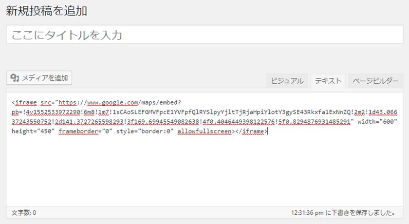 埋め込みコードをホームページやブログの所定の箇所に埋め込む