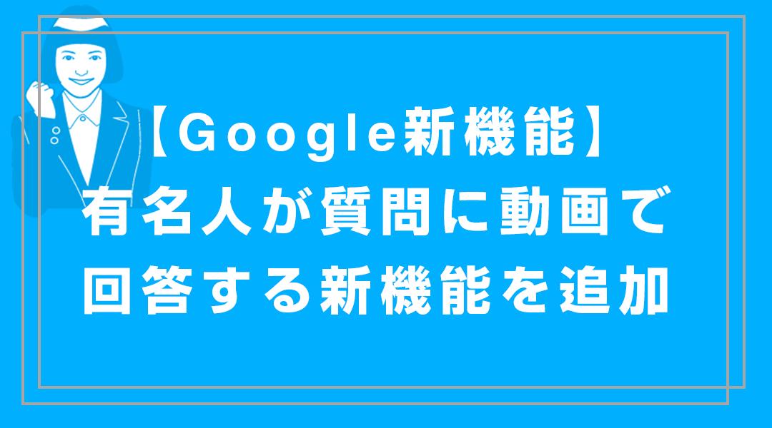 【Google新機能】有名人が質問に動画で回答する新機能を追加