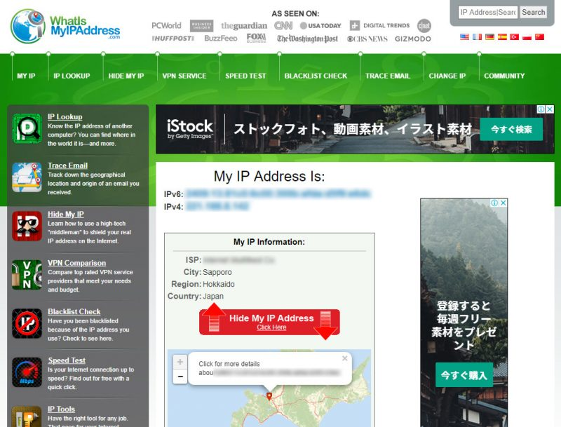 「what is my IP address」サイトの画面