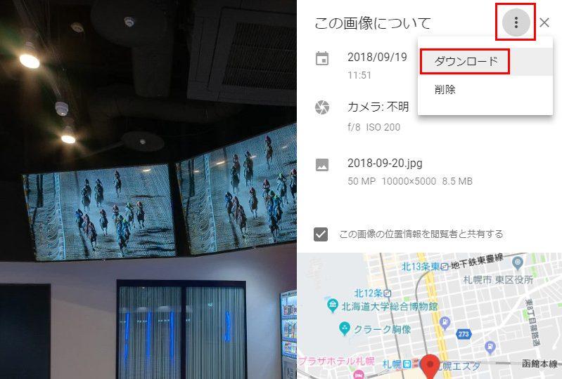 公開したGoogleマップストリートビューのオリジナル画像をダウンロードする方法
