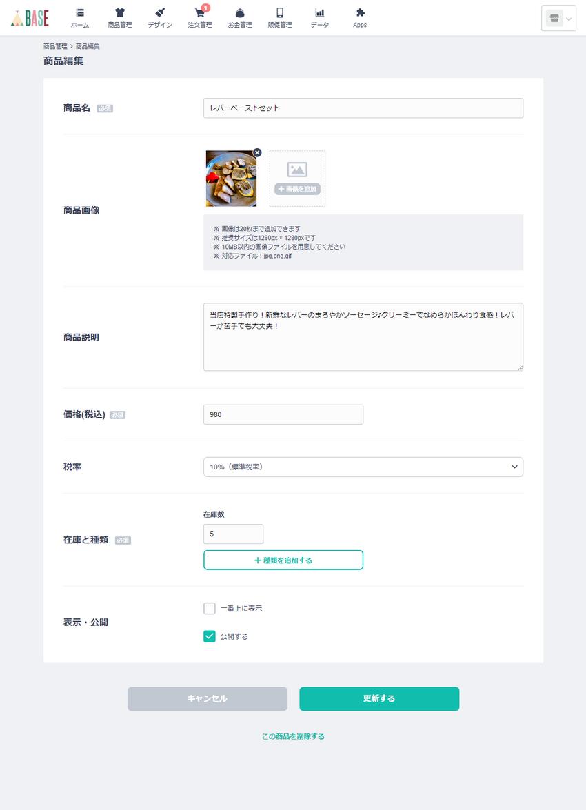 ECサイトの管理画面