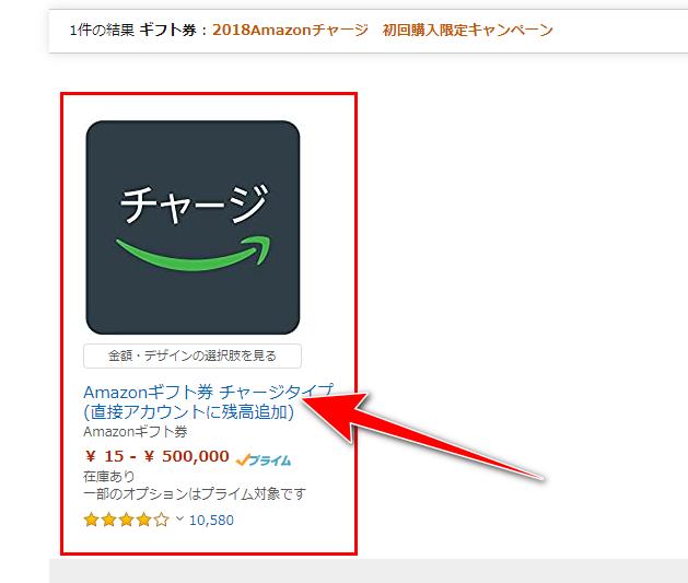 手順2:チャージタイプを5000円以上購入する