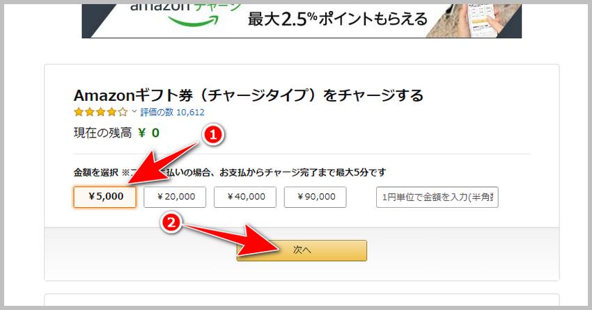 購入額の選択ページ