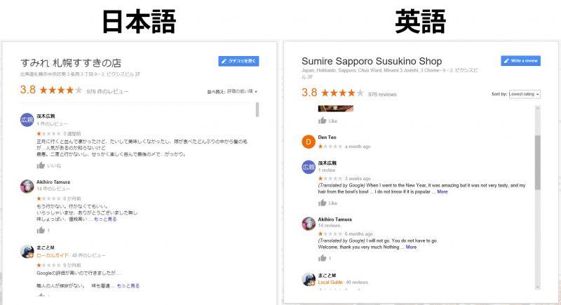 クチコミ欄も自動で多言語化される。