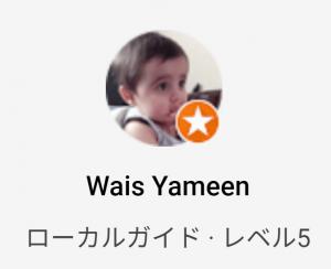 WaisYameenさん