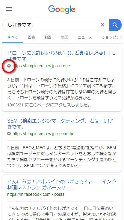 スマホで検索するとAMPマークが表示される。