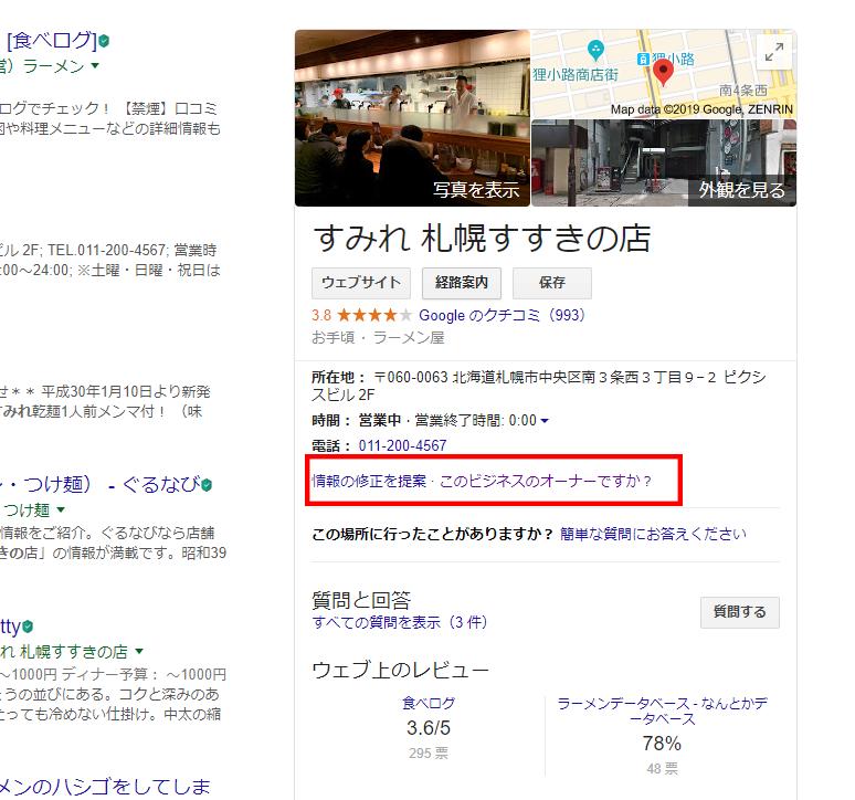 未登録のGoogleマイビジネスには「ビジネスオーナーですか?」の文字が表示される