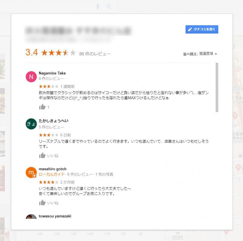 Googleマイビジネスの評価画面