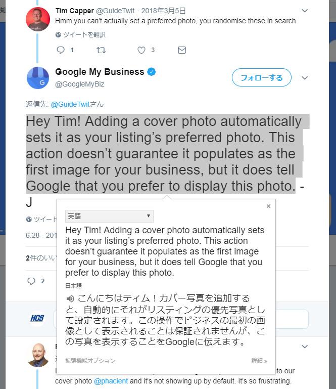 GoogleマイビジネスのTwitter画面