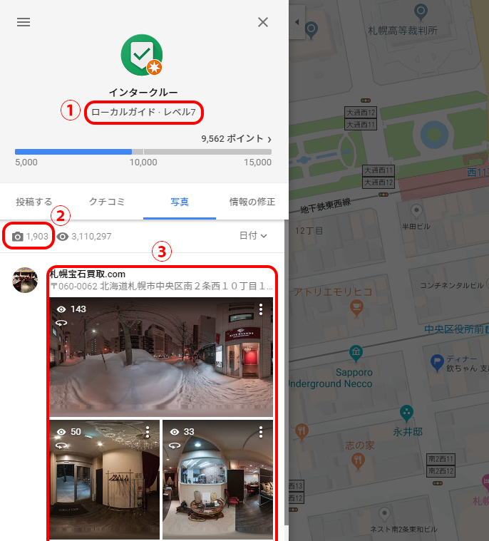 Google Local Guides(ローカルガイド)