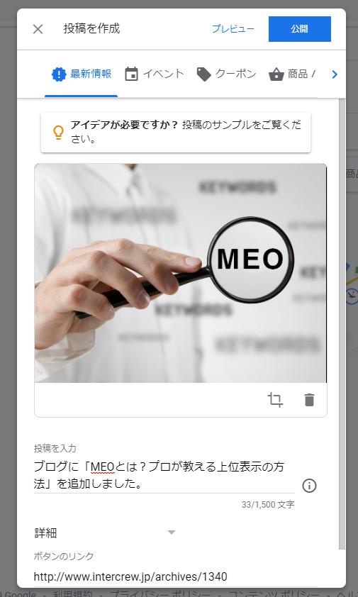 Googleマイビジネス「最新情報」画面