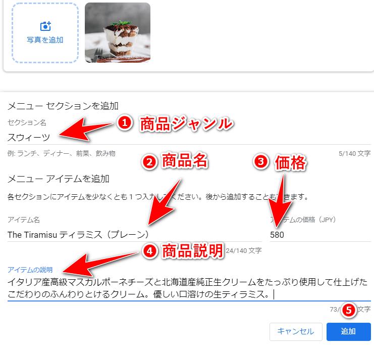 商品情報の登録画面