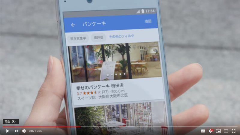 手元のスマホからGoogleアプリを起動。『近くのパンケーキ』を検索