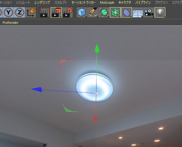 CG空間にライティングを施す