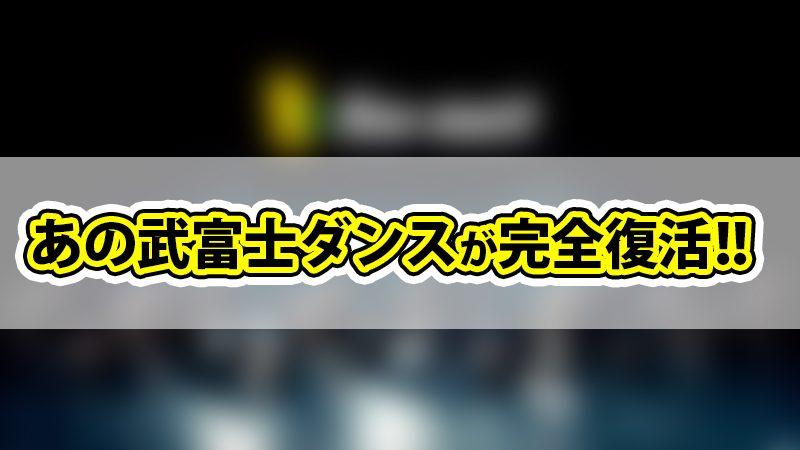 あの武富士ダンスが完全復活!!