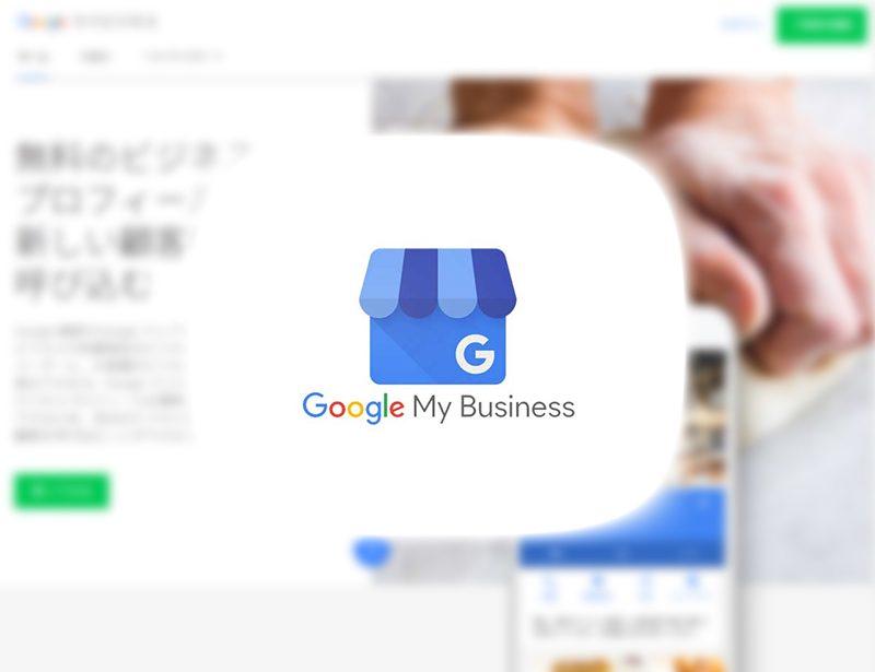 「Googleマイビジネス」登録状況とオーナー確認の手順