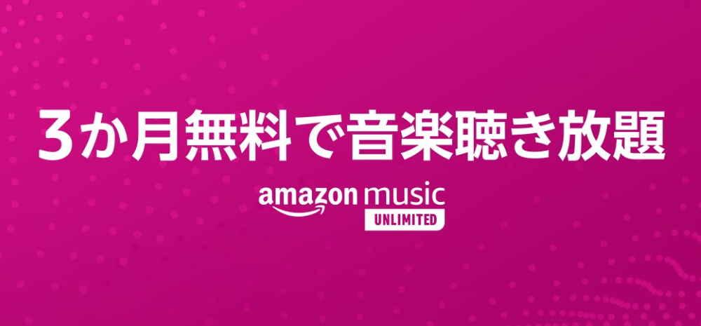 Amazonミュージックバナー