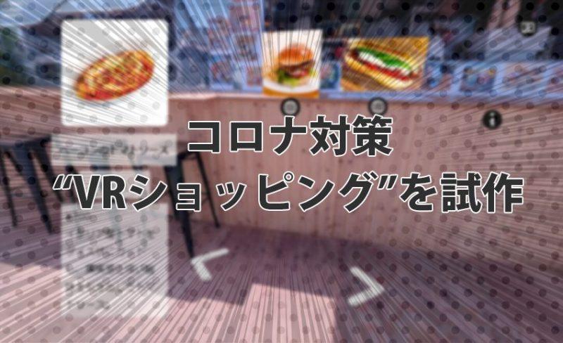 """コロナ対策""""VRショッピング""""を試作"""