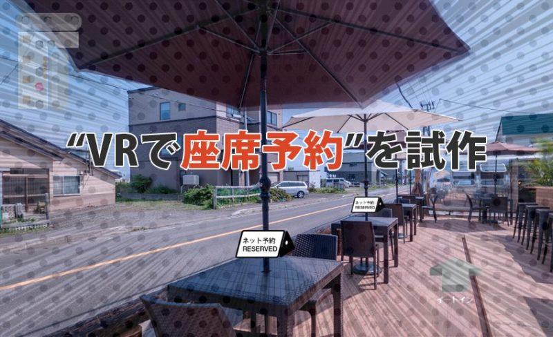 VRで座席予約を試作