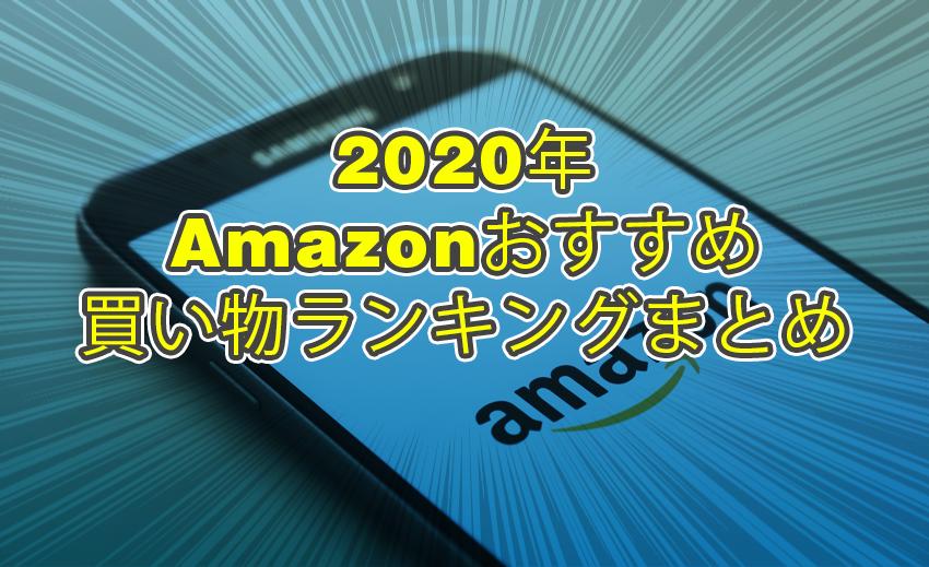 2020年Amazonでおすすめ買い物ランキングまとめ